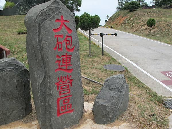 大砲連 (21).JPG