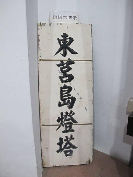 東莒燈塔 (27).JPG