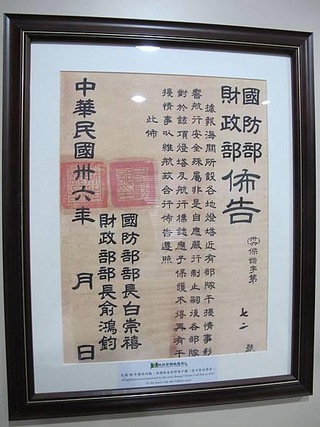 東莒燈塔 (40).JPG