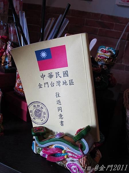 水頭風獅爺文物館 (14).jpg