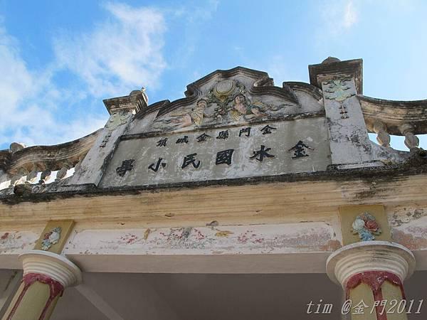 金水國小 (66).jpg