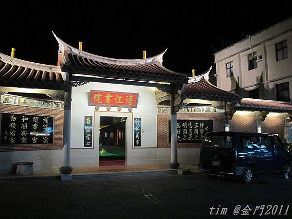 夜遊後浦小鎮 (134).jpg