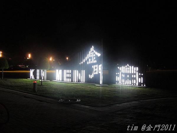 莒光湖夜晚 (2).jpg