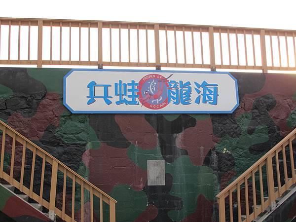 海龍 (2).JPG