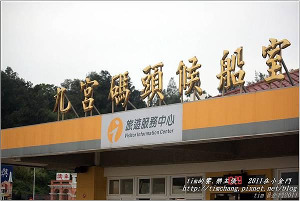 小金九宮碼頭 (37).jpg