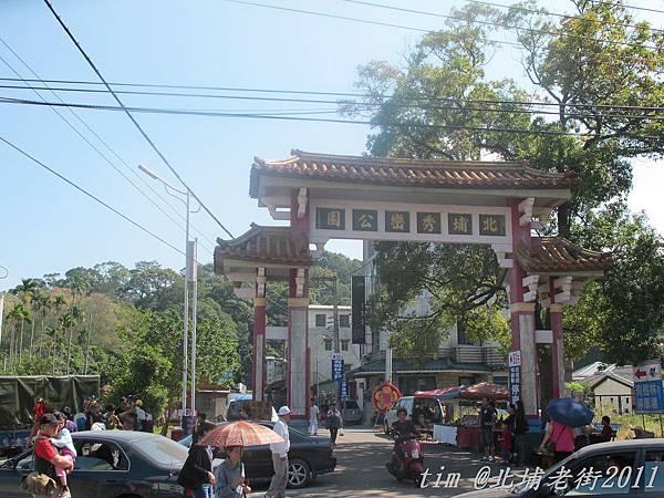 北埔老街 (1)