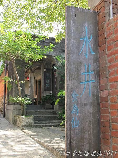 北埔老街 (19)