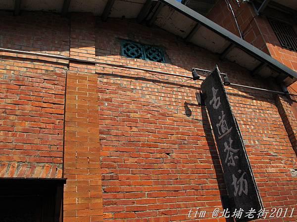 北埔老街 (45)