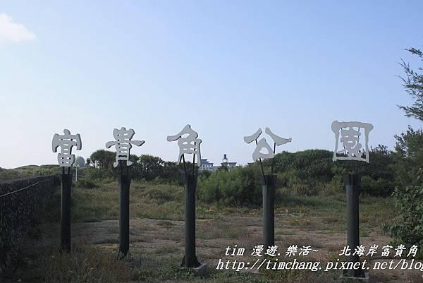 富貴角公園 (1)