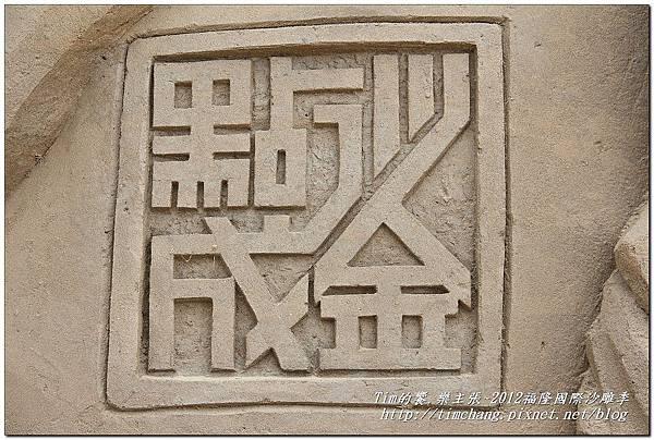2012沙雕展 (130)