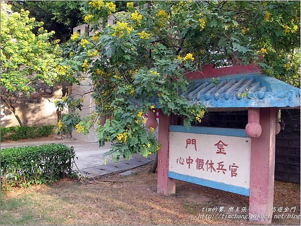 官兵休假中心 (1)