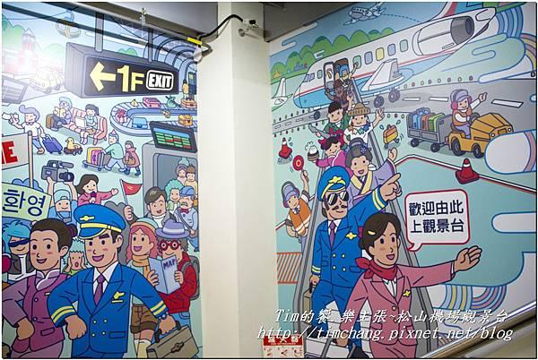 松山機場觀景台 (43)