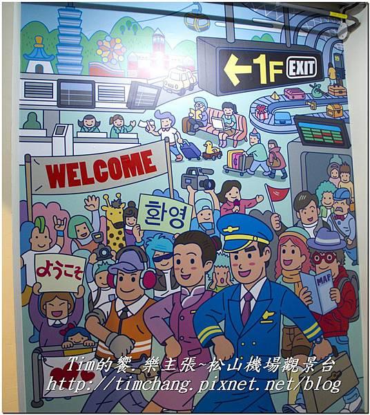 松山機場觀景台 (44)