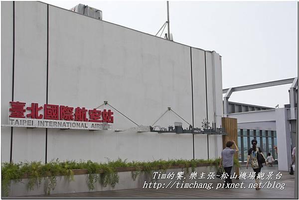松山機場觀景台 (10)