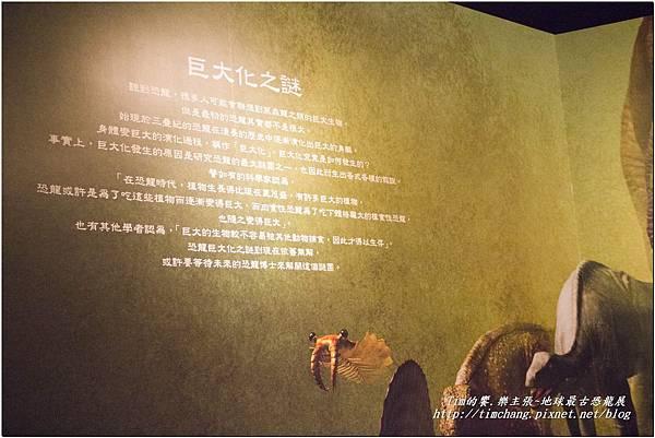 恐龍展 (34)