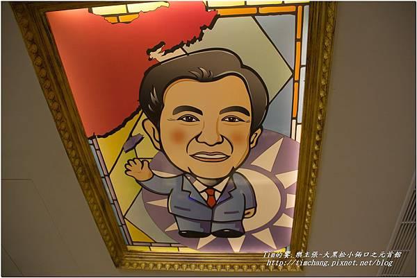 大黑松小倆口-元首館 (128)