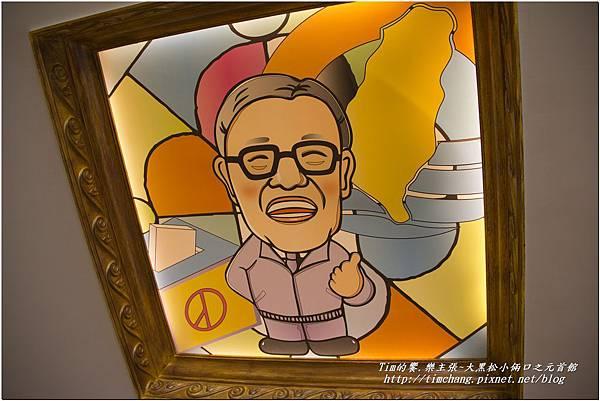 大黑松小倆口-元首館 (130)