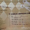 大黑松小倆口-元首館 (143)