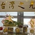 大黑松小倆口-元首館 (146)