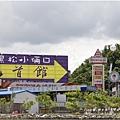 大黑松小倆口-元首館 (152)