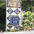 大黑松小倆口-元首館 (156)