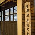 寶島時代村 (103)