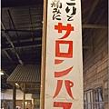 寶島時代村 (106)