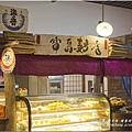 寶島時代村 (125)