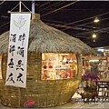 寶島時代村 (127)