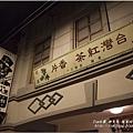 寶島時代村 (148)