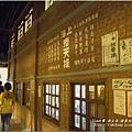 寶島時代村 (161)