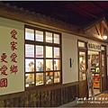 寶島時代村 (180)