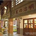 寶島時代村 (189)