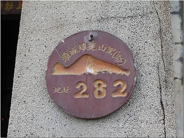 登龜山島 (361)