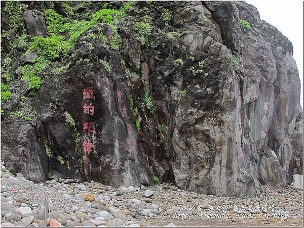 登龜山島 (435)