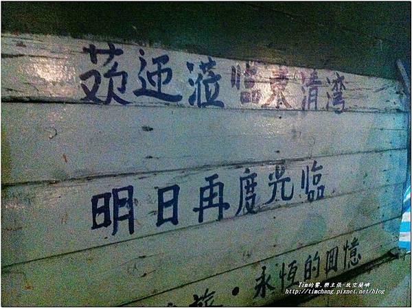 東清 (2)