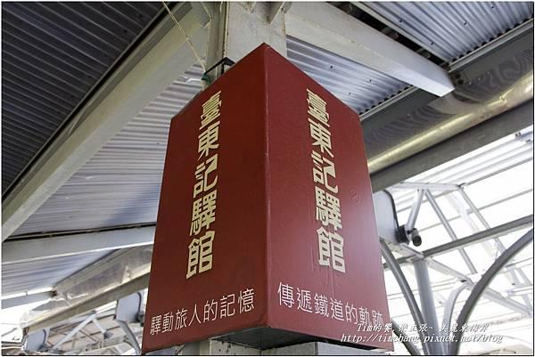 鐵道藝術村 (42)