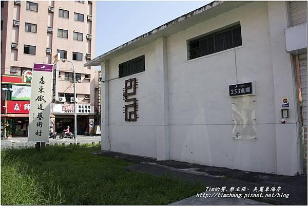 鐵道藝術村 (64)