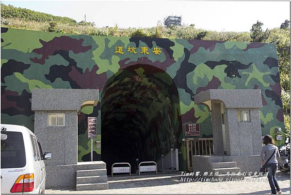 東引安東坑道 (83)