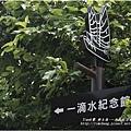 一滴水紀念館 (3)