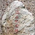 一滴水紀念館 (129)