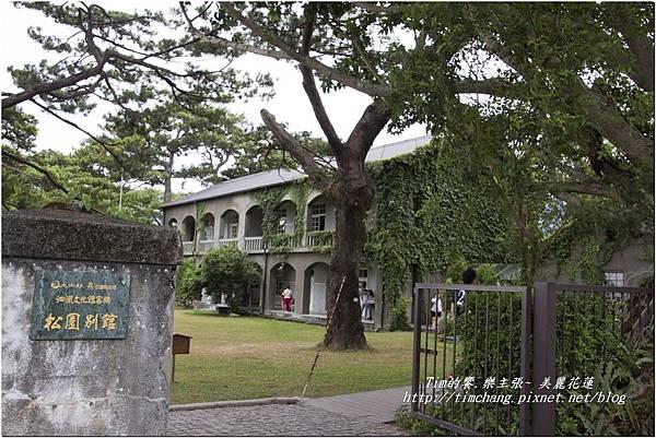 松園別館 (102)