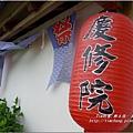 慶修院 (2).jpg