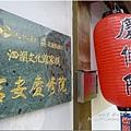 慶修院 (6).jpg