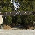 柳營軍事體驗營區 (68).jpg