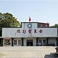 陽翟金東電影院 (6).jpg