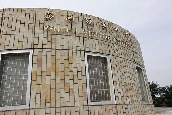 澎湖遊客中心 (1).jpg