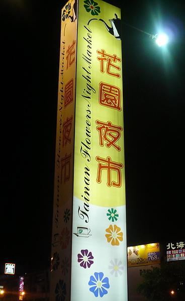 20100402台南屏東行 (97).jpg