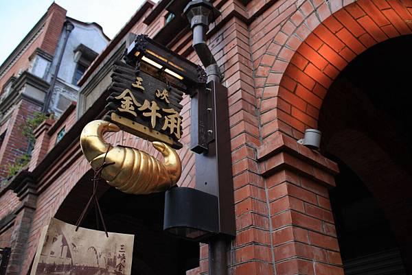 第一天第一站(三峽老街) (3).JPG
