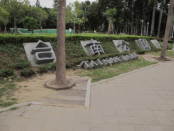 2010台南處處皆驚奇  (291).JPG